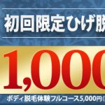 『ダンディハウス』ひげ脱毛が特別価格1000円で体験できる!