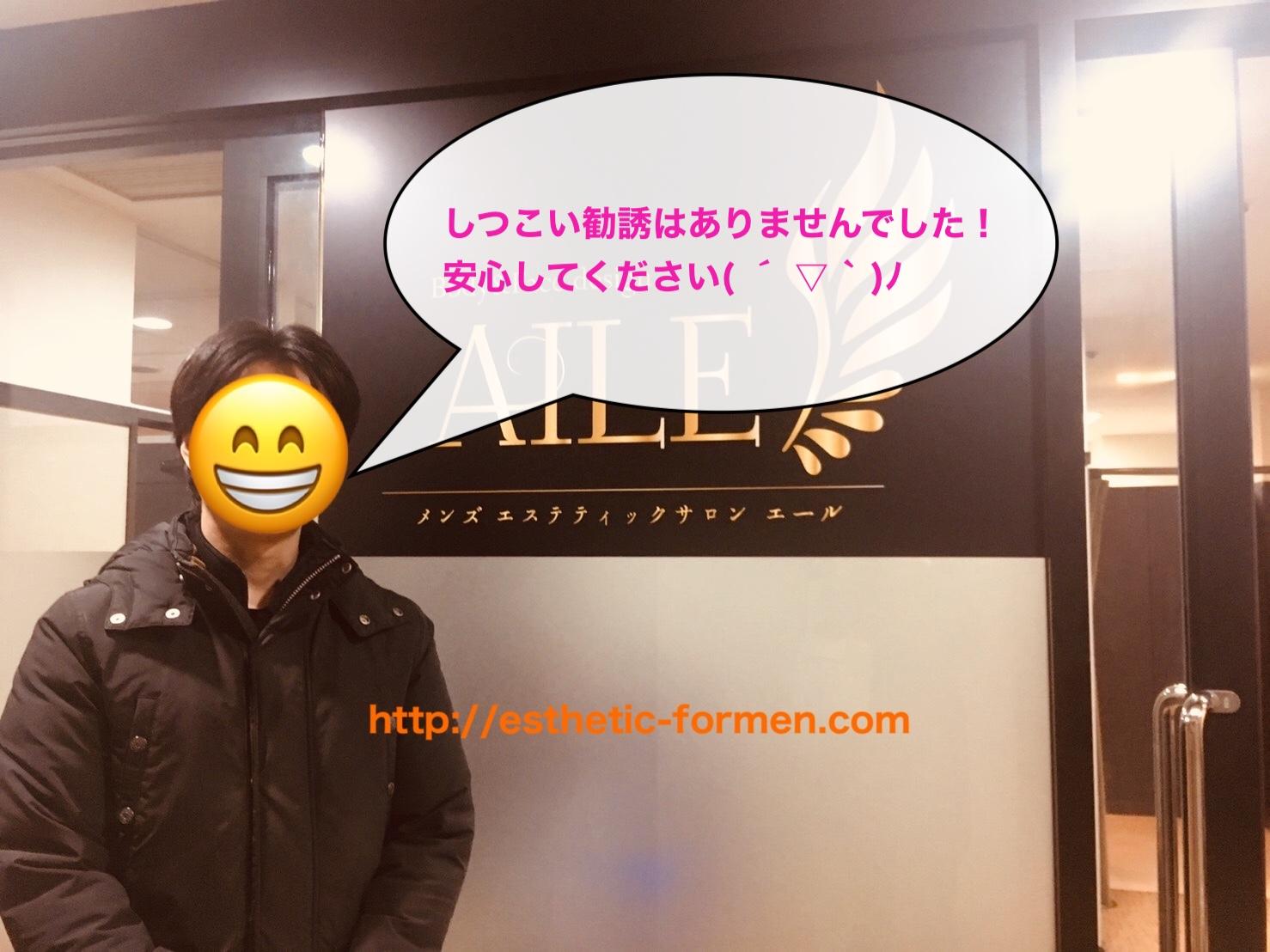 メンズエステAILE(エール)口コミ