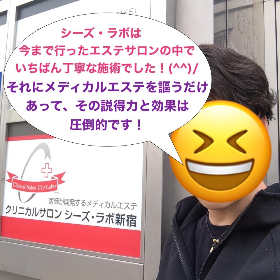 シーズラボ新宿店