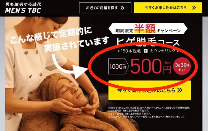 メンズTBC 500円 キャンペーン